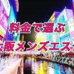 料金で選ぶ大阪メンズエステ