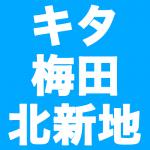 キタ(梅田・北新地)
