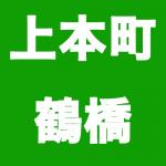 上本町・鶴橋