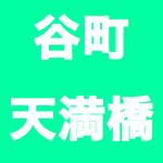 京橋・都島