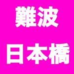 堀江・新町・桜川