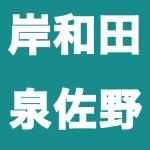 岸和田・泉佐野