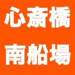 心斎橋・南船場