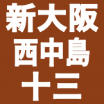 新大阪・西中島・十三