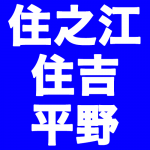 住之江・住吉・平野